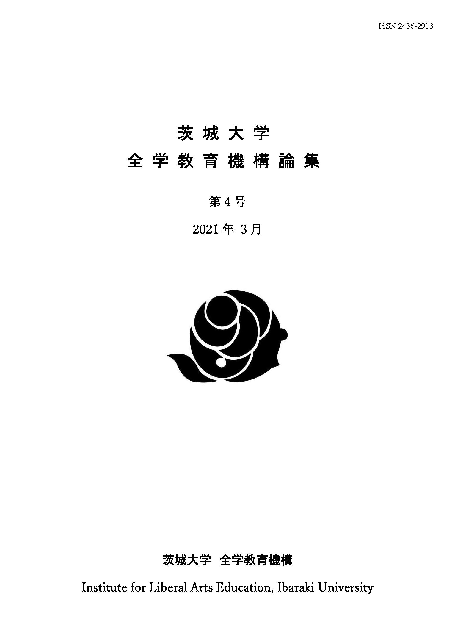 大学教育研究 第4号