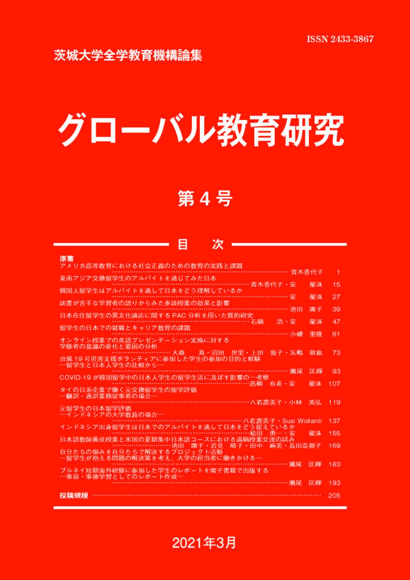 グローバル教育研究論集 第3号