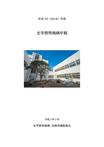 _00a_表紙20191114【確定】.png