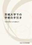 ④-1学修の手引き_R3_WEB_表紙.png