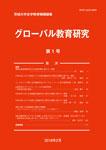 グローバル教育研究 第1号