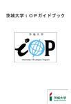 iOPガイドブック