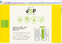 iOP webページ