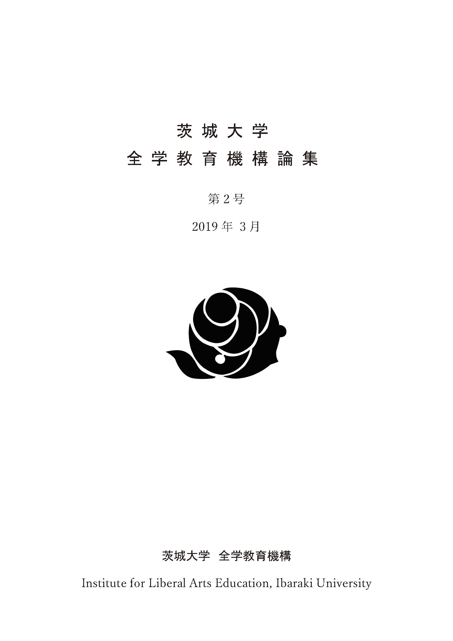 大学教育研究 第2号