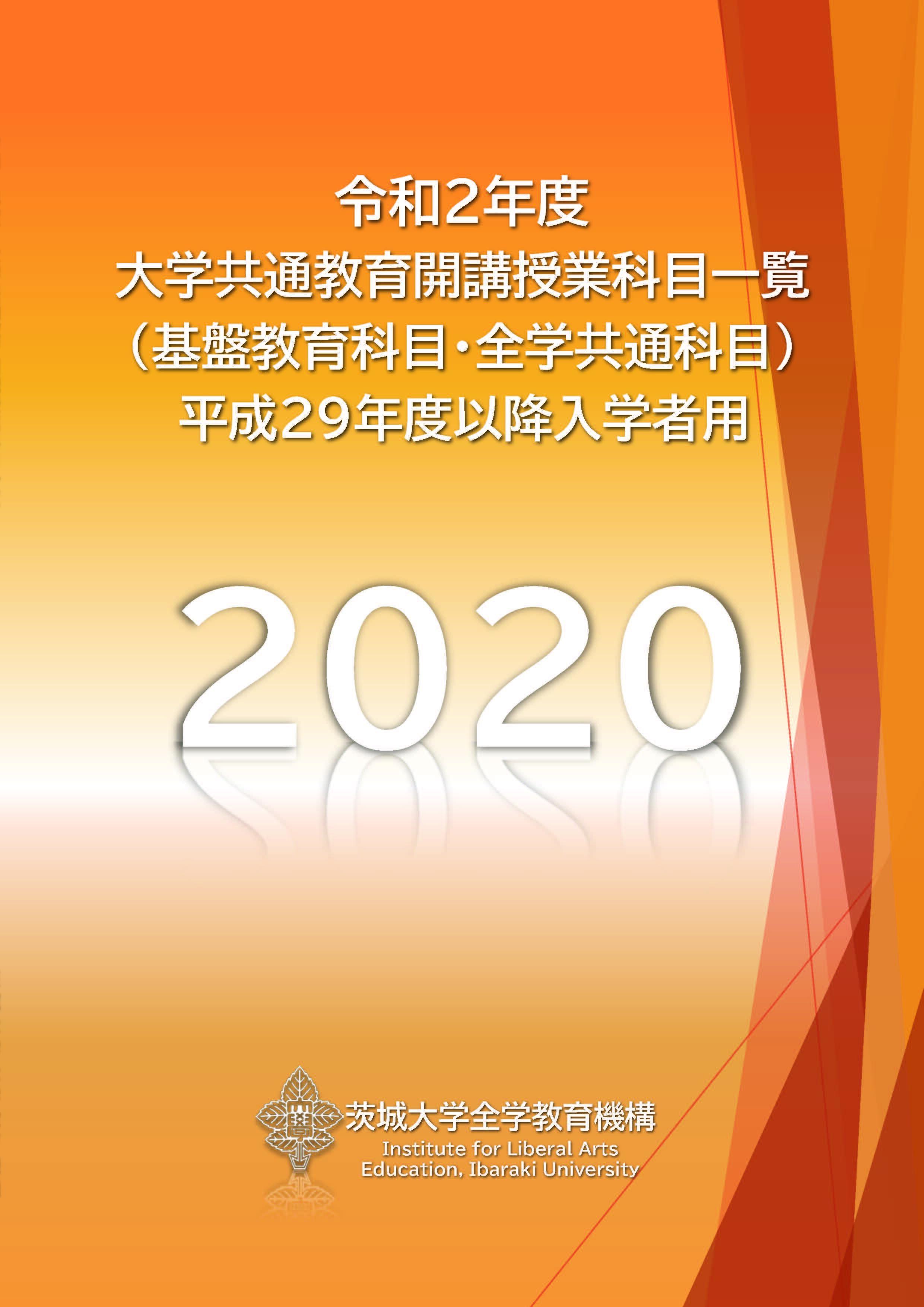 2020 大学共通教育開講授業一覧