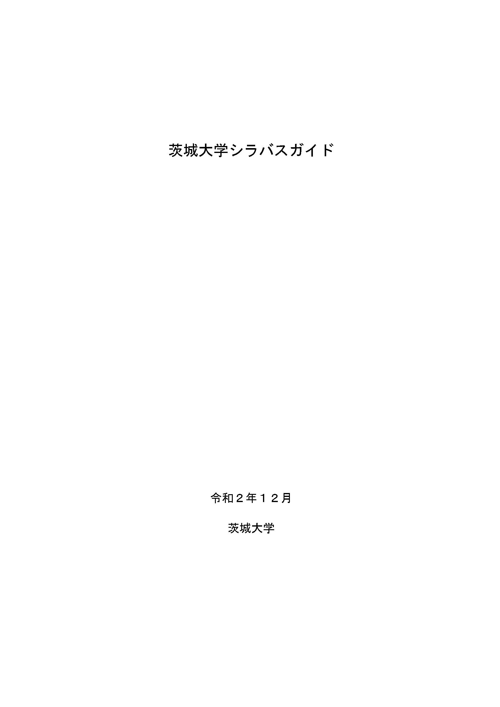 ③シラバスガイド2021.png