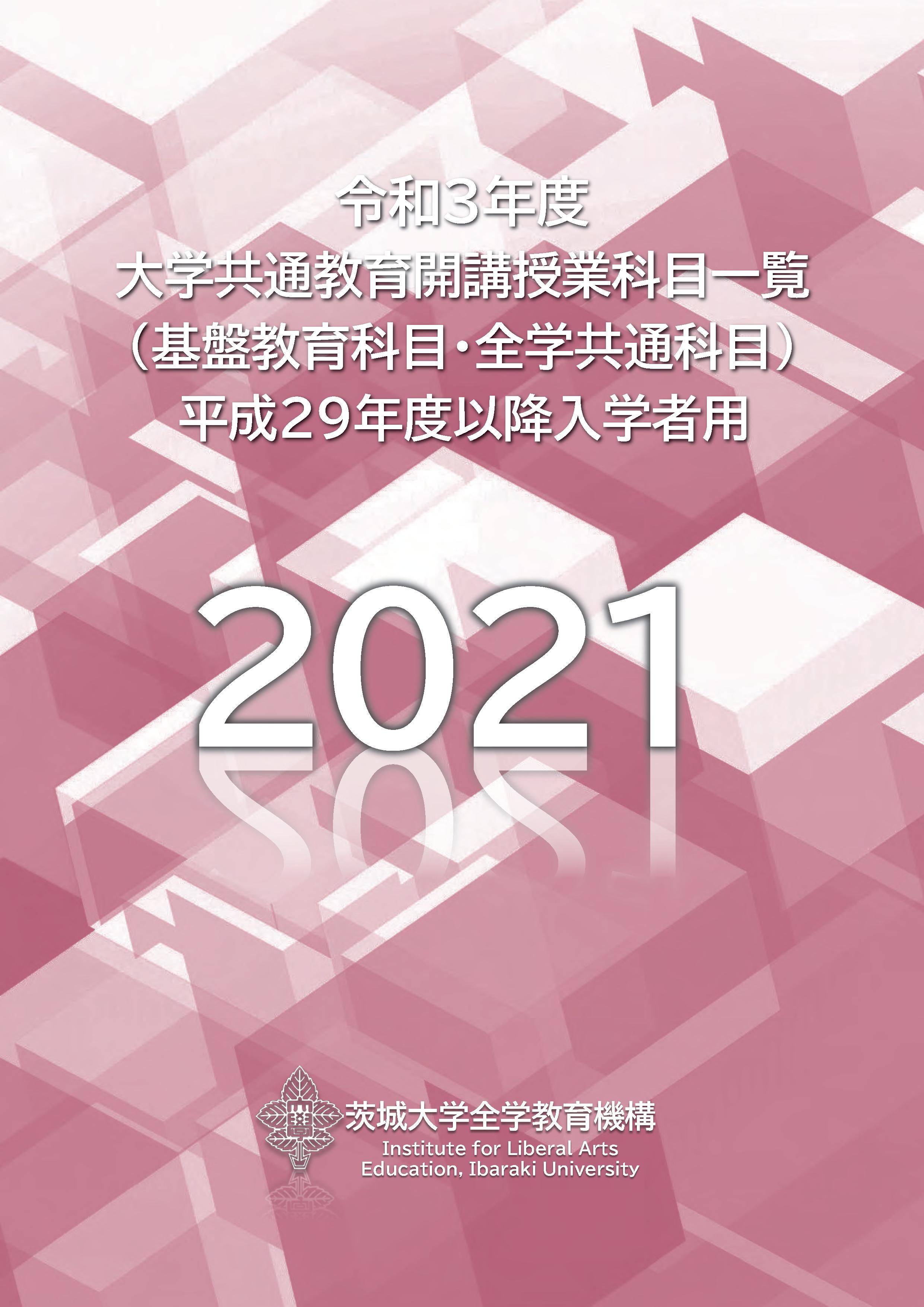 web_共通教育科目一覧2021(表紙).png